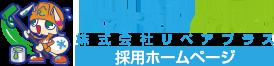 愛知県名古屋市・北名古屋市・春日井市の塗装営業・施工管理・塗装職人の求人・採用│リペアプラスの採用ホームページ